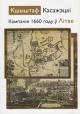 Касажэцкі Кшыштаф. Кампанія 1660 году ў Літве