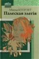 Купрэеў Мікола. Палеская элегія