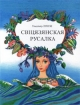 Ліпскі Уладзімір. Свіцязянская русалка
