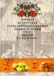 Літоўская гаспадыня. Першая беларуская гаспадарча-кулінарная энцыклапедыя
