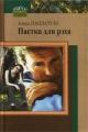 Паплаўскі Алесь. Пастка для рэха