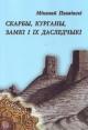 Плавінскі Мікалай. Скарбы, курганы, замкі і іх даследчыкі