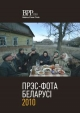 Прэс-фота Беларусі 2010