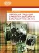 Ракава Любоў. Эвалюцыя традыцый сямейнага выхавання беларусаў у XIX—XX стст.