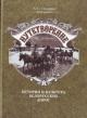 Сардаров А. С. Путетворение : история и культура белорусских дорог