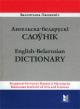 Ангельска-беларускі слоўнік: каля 30 000 словаў