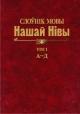 """Слоўнік мовы """"Нашай Нівы"""" (1906—1915). У 5 т. Т. 1: А—Д"""