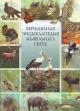 Вершаваная энцыклапедыя жывёльнага свету
