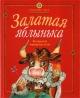 Залатая яблынька. Беларускія народныя казкі