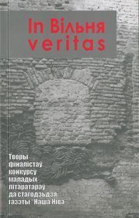 In Вільня Veritas