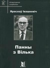 Івашкевіч Яраслаў. Панны з Вілька