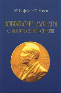 Йоффе Эммануил Григорьевич. Нобелевские лауреаты с белорусскими корнями