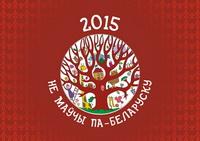 """Каляндар """"Не маўчы па-беларуску"""" на 2015 год"""