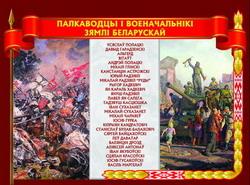 """Камплект плакатаў """"Палкаводцы і военачальнікі зямлі Беларускай"""""""