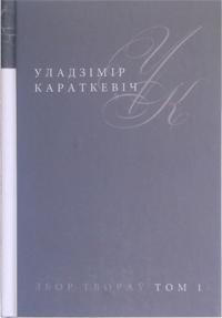 Караткевіч Уладзімір. Збор твораў. Том 1