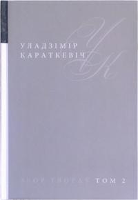 Караткевіч Уладзімір. Збор твораў. Том 2