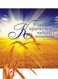 Уладзімір Караткевіч : вядомы і невядомы