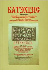 Катэхізіс