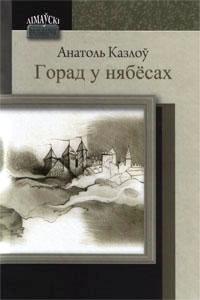 Казлоў Анатоль. Горад у нябёсах