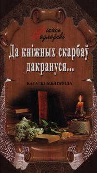 Казлоўскі Міхась. Да кніжных скарбаў дакрануся…