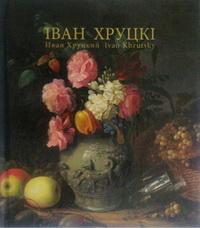 Хруцкі Іван. Альбом