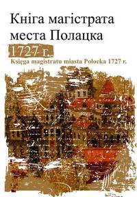 Кніга магістрата места Полацка 1727 г.