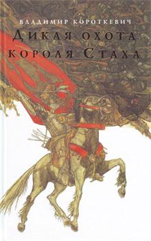Короткевич Владимир. Дикая охота короля Стаха
