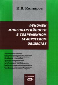 Котляров Игорь. Феномен многопартийности в современном белорусском обществе