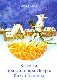 Кузмініч Ігар. Казачка пра гандляра Пятра, Казу і Каляды