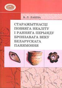 Лакіза Вадзім. Старажытнасці позняга неаліту і ранняга перыяду бронзавага веку