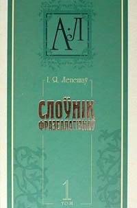 Лепешаў І. Я. Слоўнік фразеалагізмаў. Том 1 (А - Л)