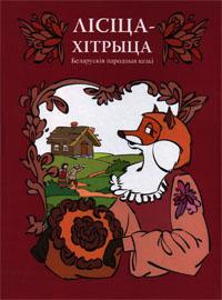 Лісіца-хітрыца. Беларускія народныя казкі
