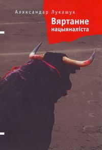 Лукашук Аляксандар. Вяртанне нацыяналіста