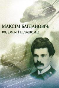 Максім Багдановіч: вядомы і невядомы