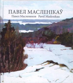 Масленікаў Павел. Альбом