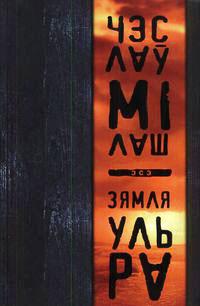 Мілаш Чэслаў. Зямля Ульра