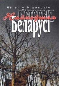Мірановіч Яўген. Найноўшая гісторыя Беларусі