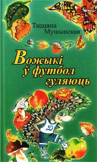 Мушынская Таццяна. Вожыкі ў футбол гуляюць