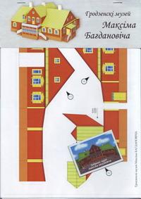 Замак з паперы. Гродзенскі музей Максіма Багдановіча