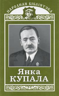 Купала Янка. Творы і публіцыстыка