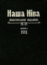 Наша Ніва: Першая беларуская газэта з рысункамі. 1911 г.