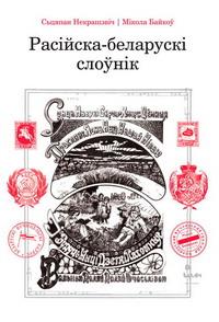 Некрашэвіч Сцяпан, Байкоў Мікола. Расійска-беларускі слоўнік