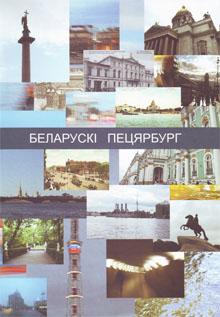 Нікалаеў Мікола. Беларускі Пецярбург