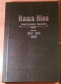 Наша Ніва: Першая беларуская газэта з рысункамі. 1912 – 1915, 1920 гг.