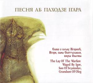 Песня аб паходзе Ігара / Слово о полку Игореве, Игоря, сына Святославля, внука О