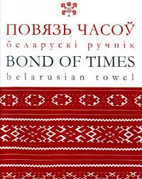 Повязь часоў. Беларускі ручнік