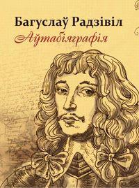Радзівіл Багуслаў. Аўтабіяграфія