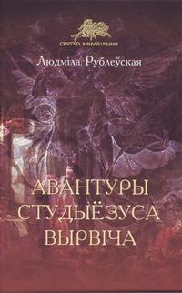 Рублеўская Людміла. Авантуры Студыёзуса Вырвіча