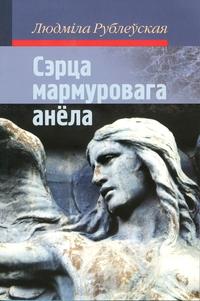 Рублеўская Людміла. Сэрца мармуровага анёла