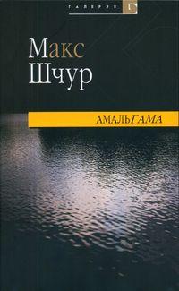 Шчур Макс. Амальгама
